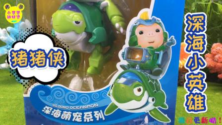 猪猪侠深海小英雄玩具分享!小呆呆的深海萌宠大海龟