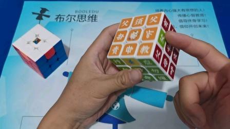 三阶图案魔方还原特殊手法,中心块转90度手法
