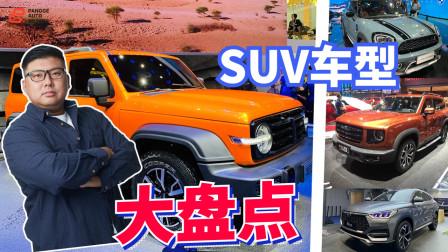 """2020成都车展新款SUV齐亮相 哪款才是胖哥的""""菜""""?"""