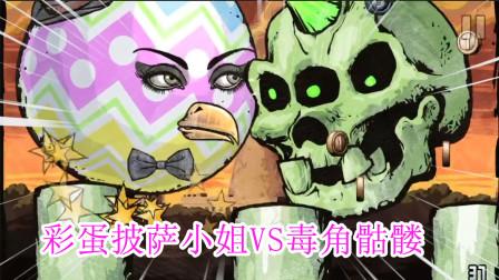 彩蛋披萨与骷髅军团:彩蛋小姐对抗骷髅军团,毒角骷髅太厉害了!