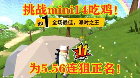 香肠派对:挑战mini14吃鸡!给556的连狙道歉!