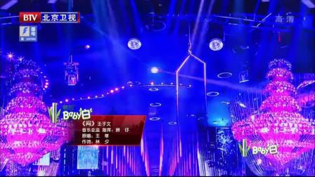 """跨界歌王:王子文演绎王菲金曲,变身""""曲妖精""""嗨翻全场"""