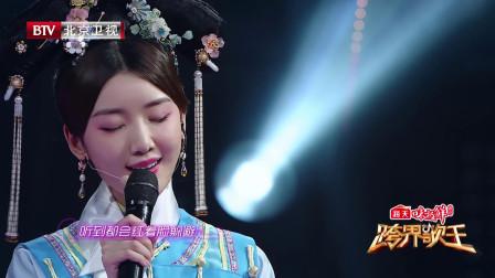 跨界歌王:王凯、毛晓彤合唱《因为爱情》