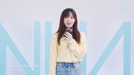 """""""创造炙热的青春""""SNH48 GROUP第七届偶像年度人气总决选-袁雨桢个人宣言"""