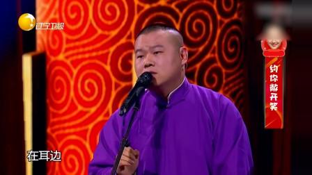 """岳云鹏翻唱经典,介绍女歌手姓名,蔡琴叫""""芹菜"""""""