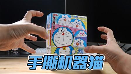 手撕机器猫!三岁小孩都能玩?万代EG 哆啦A梦 拼装模型
