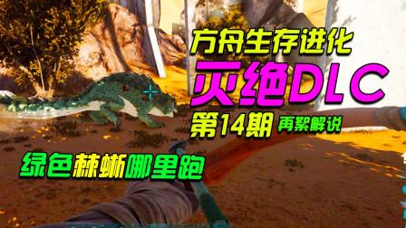 方舟生存进化灭绝第14期:绿色棘蜥哪里跑