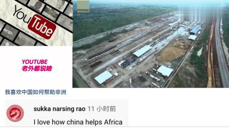 外网油管热评尼日利亚工程开放日近距离看火车和桥梁的建设!
