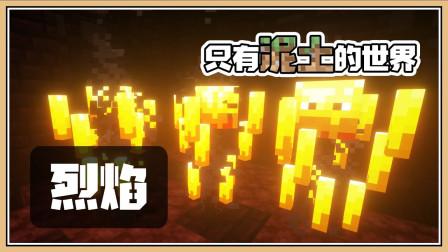 鬼鬼【我的世界 1.16】烈焰神的三种掉落物【只有泥土的世界 #9】一格空岛生存