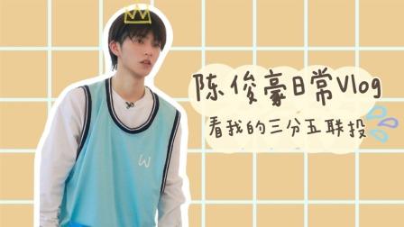 陈俊豪日常Vlog:来看我打篮球
