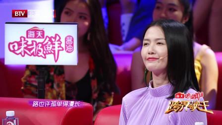 跨界歌王:陈学冬、卢靖姗合唱《千千阙歌》