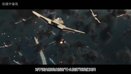 电影推荐 决战中途岛