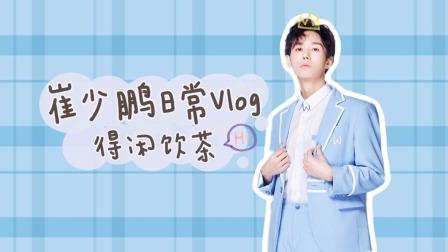崔少鹏日常Vlog:一本正经?喝夜茶!