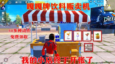 """国际服聚乐园""""饮料贩卖机""""终于开张了,50多种动作""""免费""""领取"""