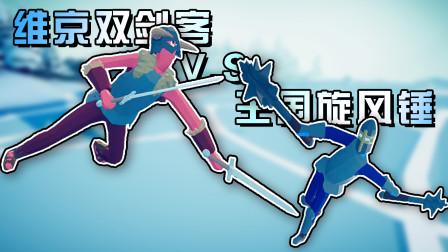 【焰桦】全面战争模拟器丨极地双剑客!