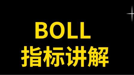 BOLL指标实战技巧 布林线教学视频 黄金外汇 BOLL指标