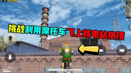 和平精英挑战:挑战利用摩托车飞上核电站房顶,数不清报废了几辆摩托车