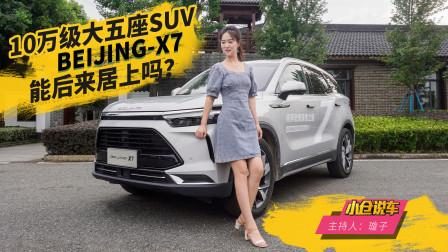 10万级大五座SUV  BEIJING X7能后来居上吗?