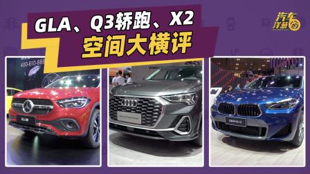 实拍对比!全新奔驰GLA 奥迪Q3轿跑 宝马X2,30万豪华SUV你选谁?-汽车洋葱圈