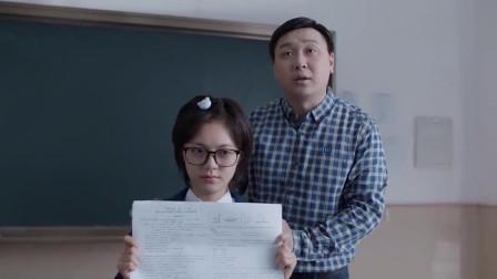 少年派:考试成绩出来,结果听到林妙妙的成绩,钱三一不淡定了
