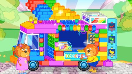 儿童动画:小狮子给妹妹做了一台冰淇淋车,这下小绿怪没办法了