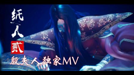 《纸人2独家MV》殷夫人太美了 配上这首歌更加凄美