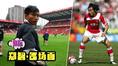 郑智名场面:90秒重温巅峰留洋五佳球,中国队长让老外在看台狂欢