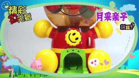小猪佩奇玩面包超人惊喜扭蛋机