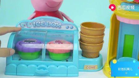 小猪佩奇玩具冰淇淋机制作冰淇淋