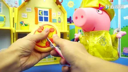 小猪佩奇第5季:小猪佩奇来吃雪糕与汉堡包啦 小猪佩奇玩具