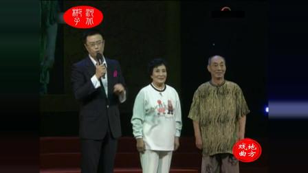 河北梆子《挡马+教子》老艺术家 张志奎 王瑞楼 路翠阁