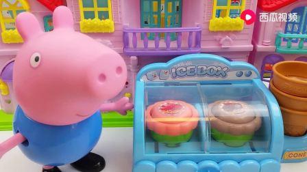乔治制作巧克力冰淇淋甜筒,小猪佩奇玩具故事
