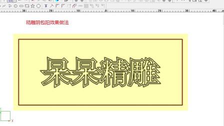 牌匾阴包阳字体效果做法精雕文字阴包阳效果视频教程精雕小白入门