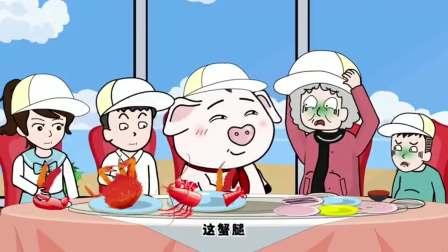 猪屁登正能量,这一次是海岛游,海鲜套餐才是特色奶奶你只能看看