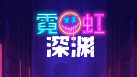 【混沌王】《霓虹深渊》实况解说(第一期)