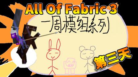 All of fabric 3 第三天丨红叔的一周模组系列我的世界minecraft