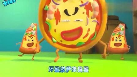 宝宝巴士:坏蛋披萨来到了