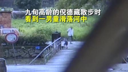 点赞!6岁男孩不慎落水,九旬大爷及时出手相助。