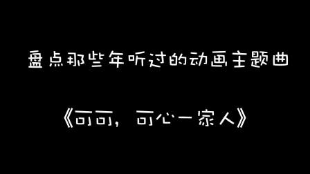 中国版《辛普森》—《可可可心一家人》,看过的大概都上了点年纪