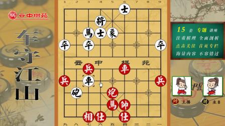 真正懂得象棋开局套路,便可落子如飞!一车守江山,见过此招吗?