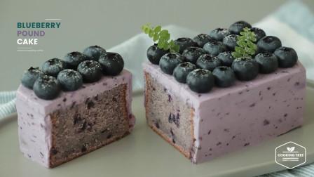 精致美味的蓝莓磅蛋糕,你想品尝吗?一起来见识下!