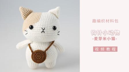 【趣编织】钩针版小动物玩偶----DIY麦芽米小兔