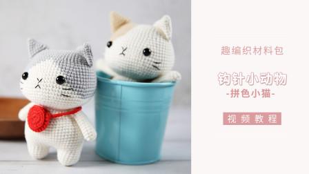 【趣编织】钩针版小动物玩偶----DIY三款小猫玩偶