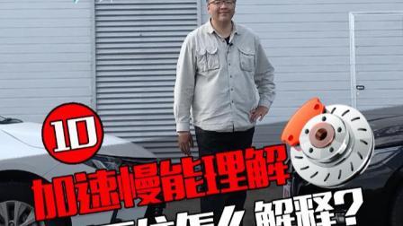 双车十万公里耐久拆解性测试EP10:卡罗拉和轩逸,性能测试?加速和制动成绩到底如何