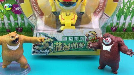 果宝特攻玩具翻滚变形,熊出没熊大熊二玩具拆箱!