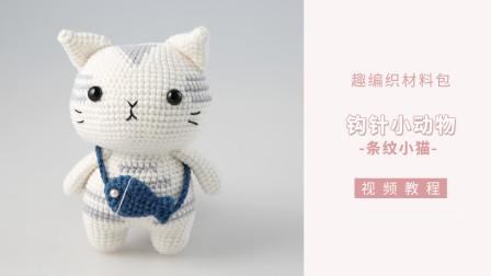 【趣编织】钩针版小动物玩偶----DIY银虎斑猫