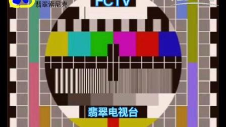 翡翠索尼克频道开台片段2015年