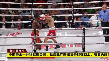 不败拳王一开场就被击倒 狂轰乱炸的组合拳往脸上招呼