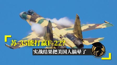 苏-35能打赢F-22?实战结果把美国人搞晕了