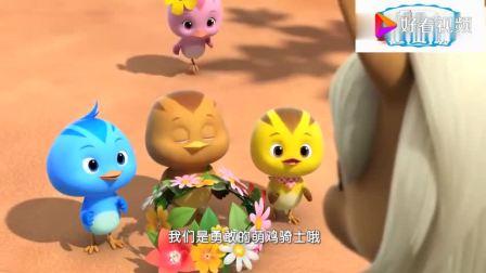 萌鸡小队全集:谁才是真正的公主?小马带着萌鸡去约会 萌趣动画片